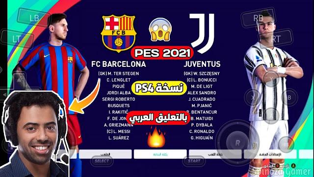 رسميا تحميل لعبة eFootball PES 2021 النسخة PS4 الاصلية للاندرويد والايفون بالتعليق العربي - بيس 2021