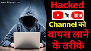 How to get back hacked YouTube channel full information in Hindi