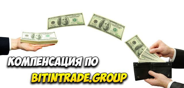Компенсация по bitintrade.group