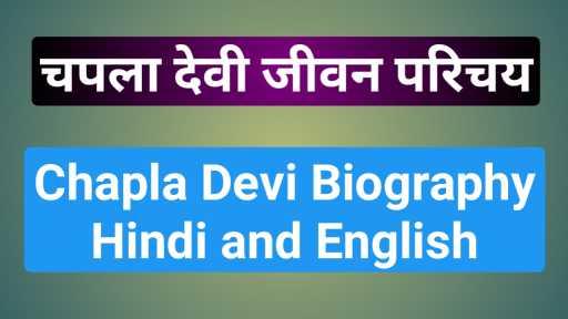 Chapla Devi Biography in hindi