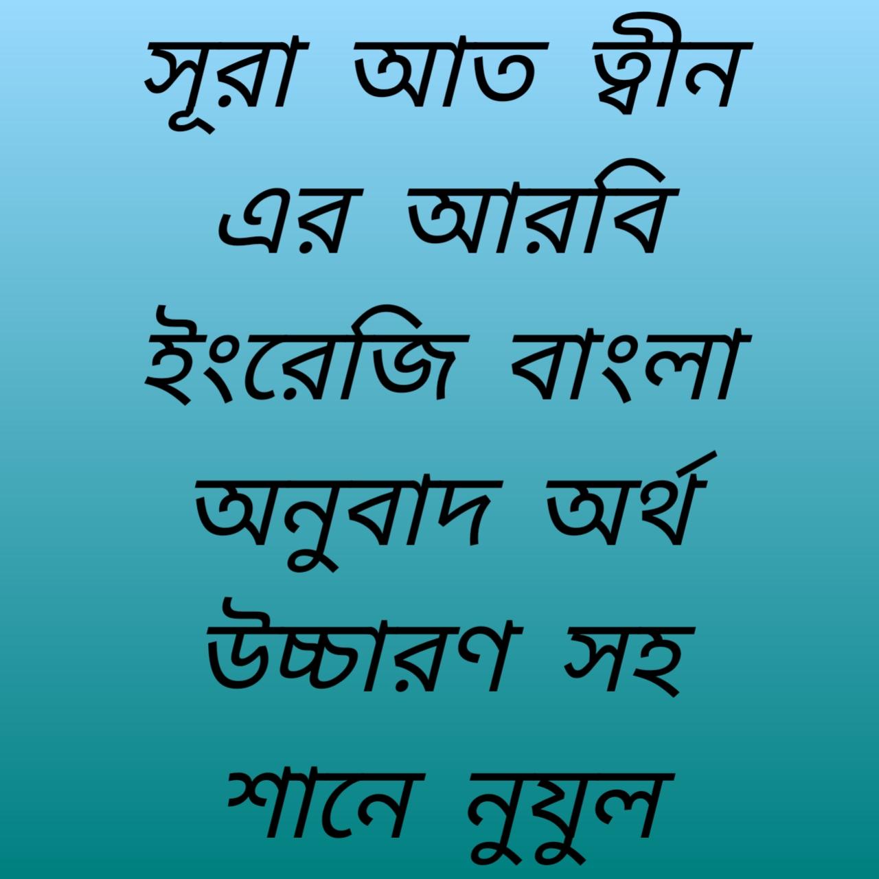 সূরা আত ত্বীন এর আরবি ইংরেজি বাংলা অনুবাদ অর্থ উচ্চারণ সহ শানে নুযুল Surah-Tim's Tarrior English Bangla Translate Meaning with Shannuf's Nunul |
