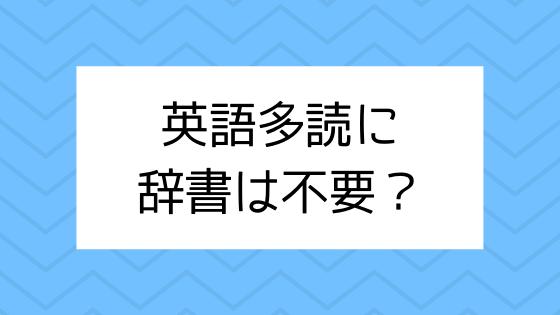 英語多読に辞書は不要?_【英語学習】洋書で英語を多読するなら辞書は我慢せず使うべき。単語を飛ばすと速く読めてもつまらない。