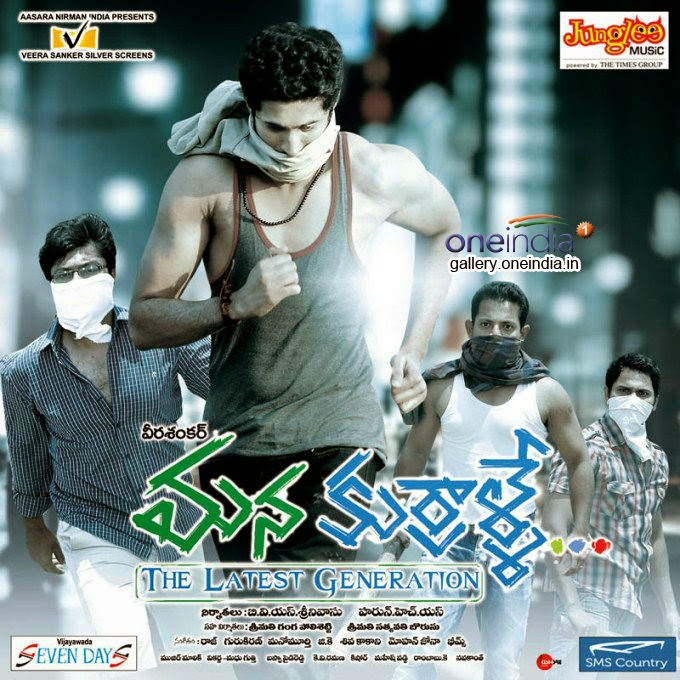 Mana Kurralle Telugu Movie 2015 Watch Telugu Movies Onlinegossips