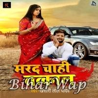 Bhail Bate Laal Bina Chhuwale Hamar Gaal Bardaas Na Hota Filhaal Chahi Marad Tatkaal (Hit Matter) Download