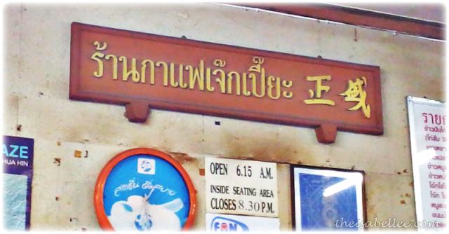 Famous Hua Hin restaurant