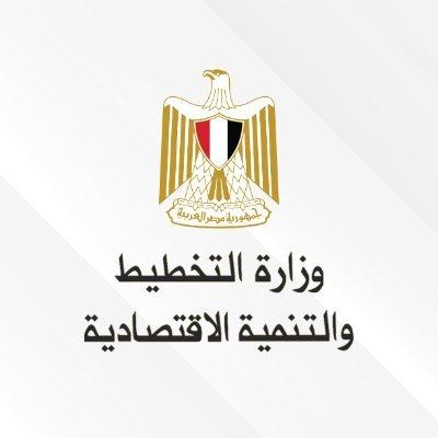 مبادرة وزارة التخطيط والتنمية الاقتصادية لطلاب الجامعات و الخريجين