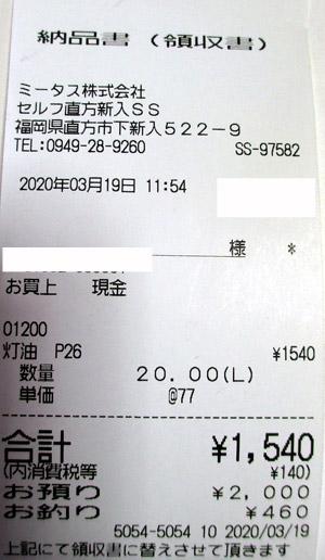 ミータス(株) セルフ直方新入SS 2020/3/19 のレシート