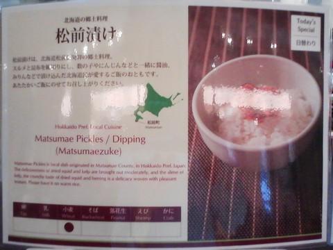 ビュッフェコーナー:松前漬け2 ホテルエミシア札幌カフェ・ドム
