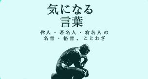 【偉人・著名人の名言】Những câu nói nổi tiếng của những vĩ nhân và người nổi tiếng thế giới bằng tiếng Nhật