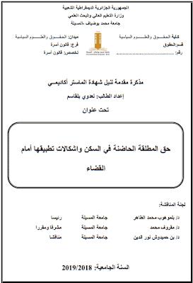 مذكرة ماستر: حق المطلقة الحاضنة في السكن وإشكالات تطبيقها أمام القضاء PDF