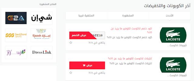 موقع-كوبونات-خصم-YallaCoupon