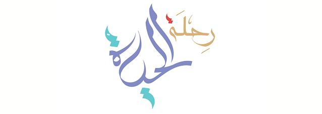 محمد عبد الله جبارة يكتب : الحياه رحلة