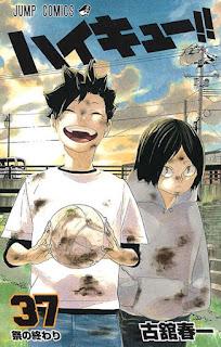 ハイキュー!! コミックス 37巻 | 古舘春一 | Haikyuu!! Manga | Hello Anime !