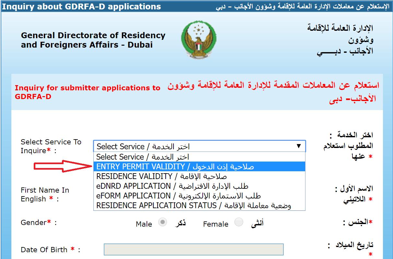 how to check dubai visit visa status