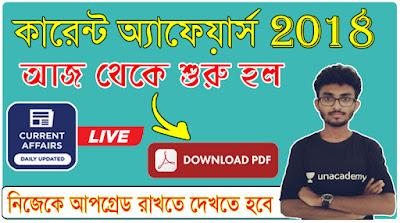 Bengali Current Affairs 2018 Pdf Download - কারেন্ট অ্যাফেয়ার্স ২০১৮