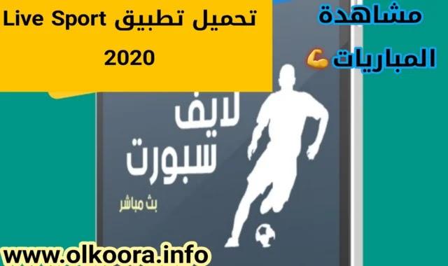 تحميل تطبيق Live sport لايف سبورت لمشاهدة المباريات الجارية الآن مجانا للأندرويد 2020