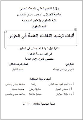 مذكرة ماجستير: آليات ترشيد النفقات العامة في الجزائر PDF