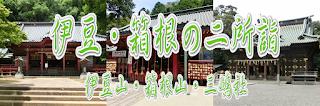 源頼朝の伊豆・箱根の二所詣