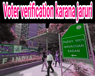 https://www.vikramsaroj.com/2019/10/voter-verification-karana-jaruri-nahi.html