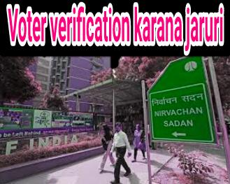 Voter verification karana jaruri nahi to ho jayega Voter id Cancel