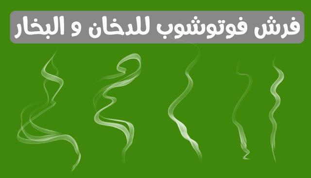 فرش للدخان و رسم البخار للتصميم و الجرافيك - Brush Smoke