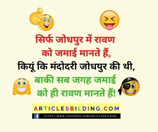 Dussehra Jokes in Hindi Dussehra Chutkule in Hindi Ravan Chutkule