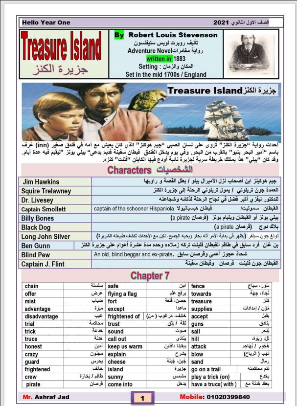 مذكرة قصة اولى ثانوى انجليزى كاملة ومترجمة جزيرة الكنز Treasure Island الترم الثانى 2021 مستر أشرف جاد