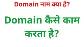 What is Domain Hindi,DNS in Hindi,domain kya hai,domain name server kya hai