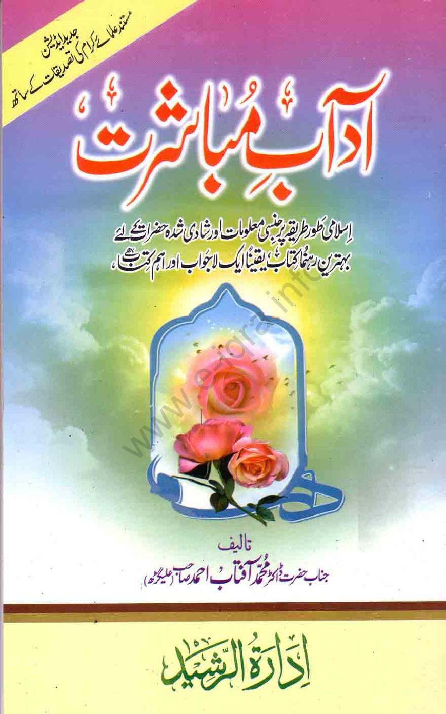 All pdf books in urdu free download
