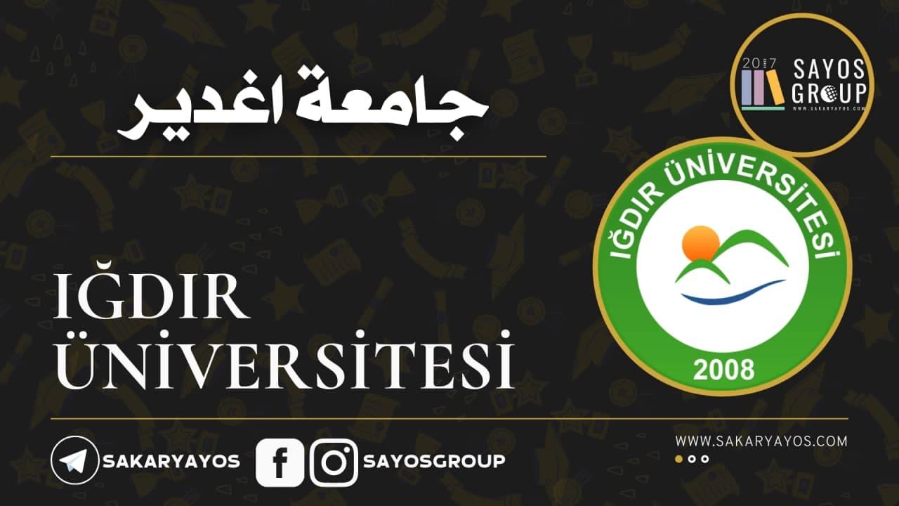 أعلنت جامعة اغدير | Iğdır Üniversitesi ، الواقعة في ولاية اغدير عن فتح باب التسجيل على المفاضلة لعام 2021