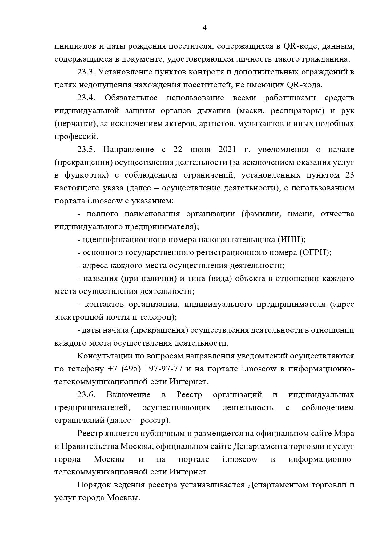 Указ Мэра Москвы Собянина С.С. от 22 июня 2021 г. (22.06.2021) No 35-УМ 4
