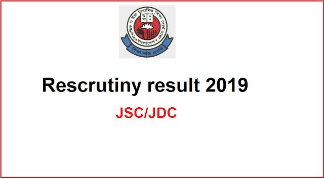 JSC & JDC rescrutiny result 2019 all education board
