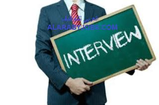 مقابلات عمل في الامارات