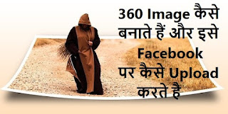 360० Degree Image in Facebook or google by perfect knowledge
