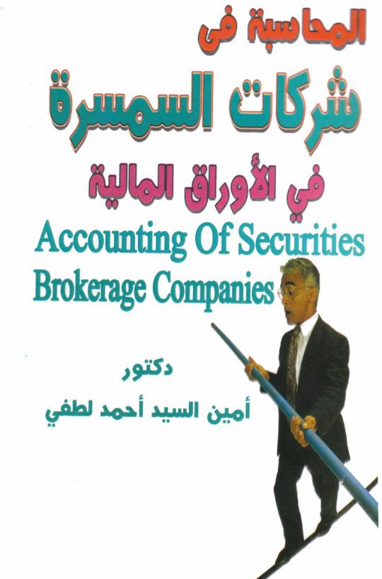 كتاب المحاسبة المالية المتقدمة pdf