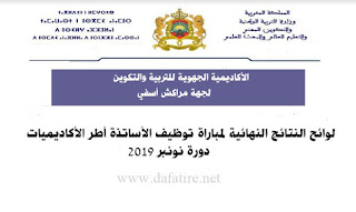 النتائج النهائية لمباراة توظيف الأساتذة دورة نونبر2019 مراكش أسفي