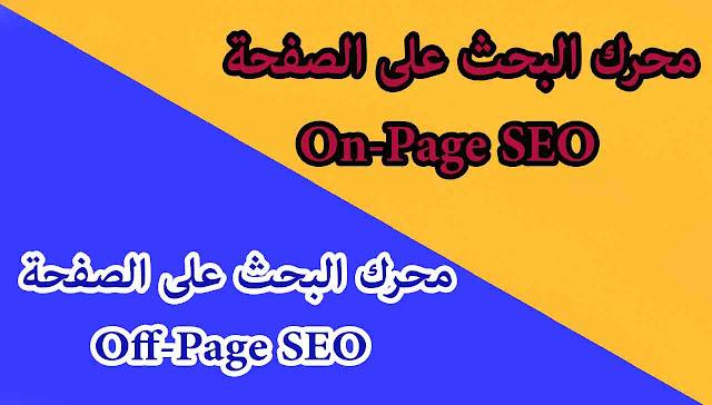 تحسين محرك البحث على الصفحة مقابل تحسين محركات البحث خارج الصفحة هذا ما  تحتاج إلى معرفته