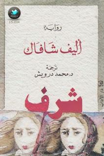 تحميل رواية شرف PDF إليف شافاك