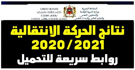 روابط سريعة لتحميل نتائج الحركة الانتقالية 2020/2021
