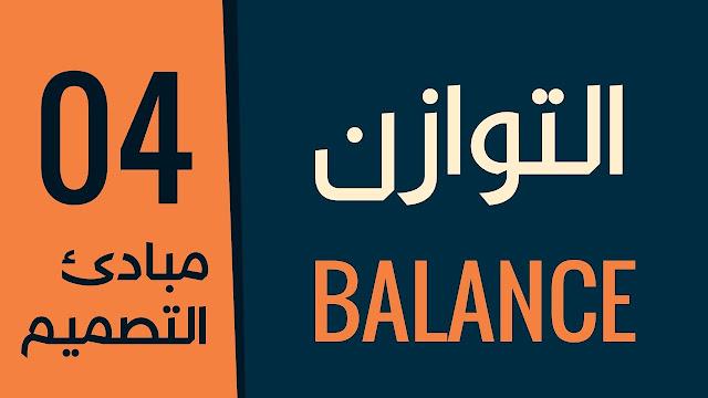 مبدأ التوازن