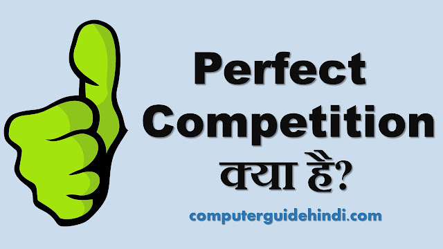 Perfect Competition क्या है?