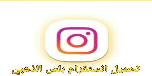 تنزيل انستقرام بلس 2020 الذهبي للاندرويد وللايفون Instagram Plus