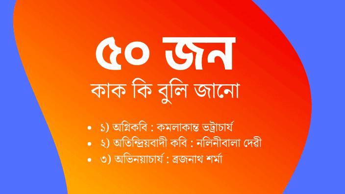 Assamese poets sodmonam |Every assamese should know
