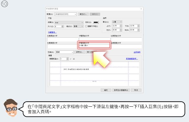 在文字框格中按一下滑鼠左鍵後,再按一下「插入巨集(I)」按鈕