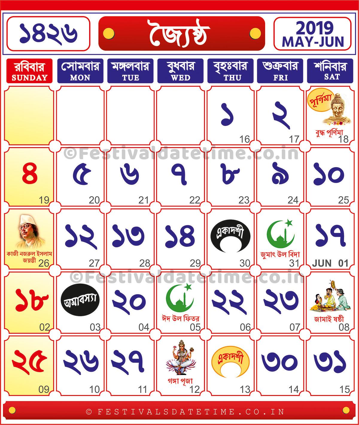 1426 Jaistho : 1426 Bengali Calendar, Bengali Calendar 2019-2020 & 2021