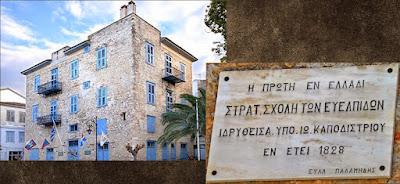 1828: Ιδρύεται στο Ναύπλιο τη Στρατιωτική Σχολή Ευελπίδων