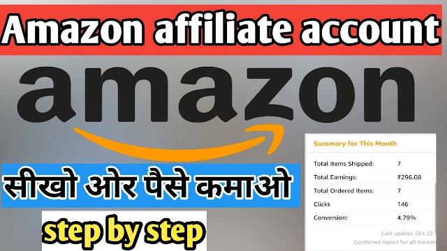 How to create amazon affiliate account 2020