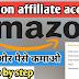 How to create Amazon affiliate program 2020 || Amazon affiliate account 2020 || Amazon par affiliate account kaise banaye