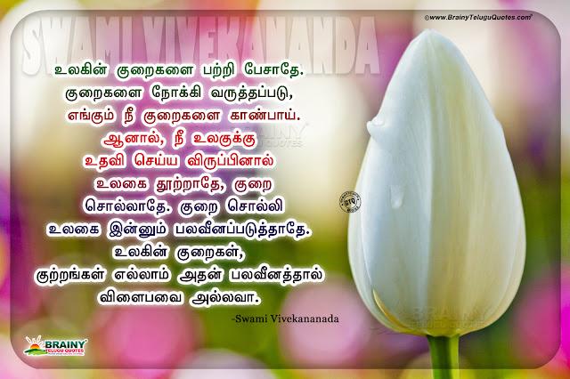 tamil vivekananda quotes, swami vivekananda inspiring story in tamil, vivekananada best sayings about life style