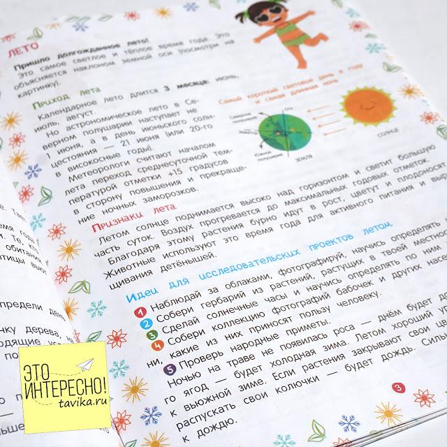 """Обзор книги  """"Наблюдай! Календарь погоды"""". Автор Татьяна Пироженко"""